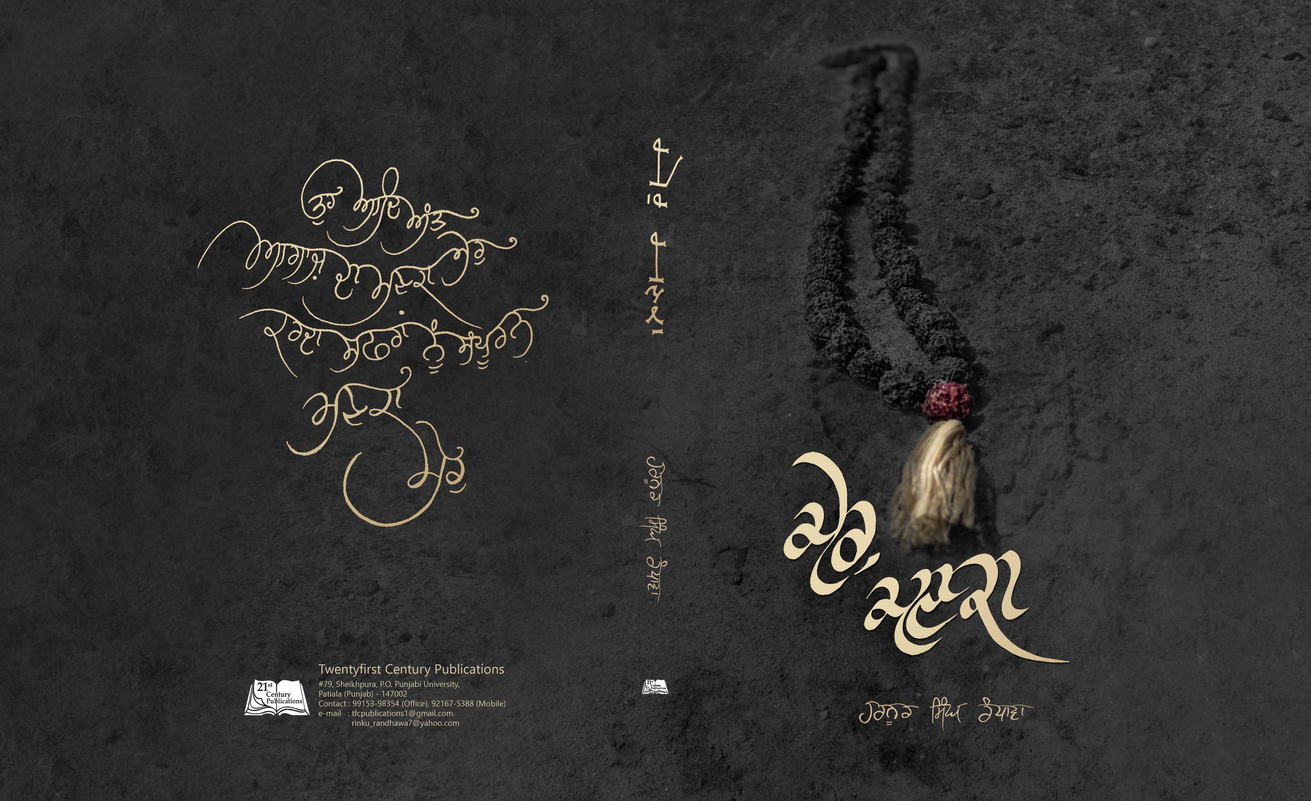 Meru Manka_Cover by daras