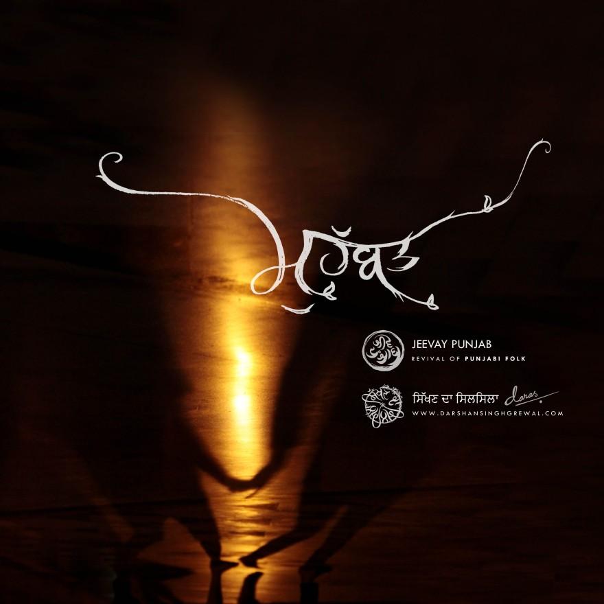 Mohabbat INSTA Poster