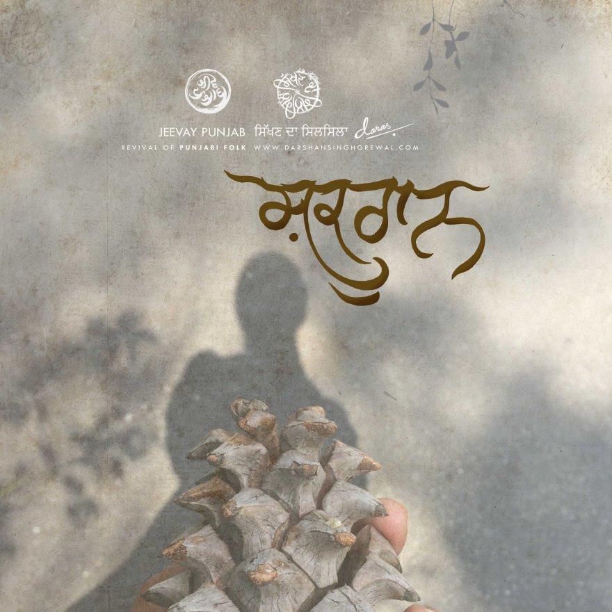 Shukraan INSTA Poster