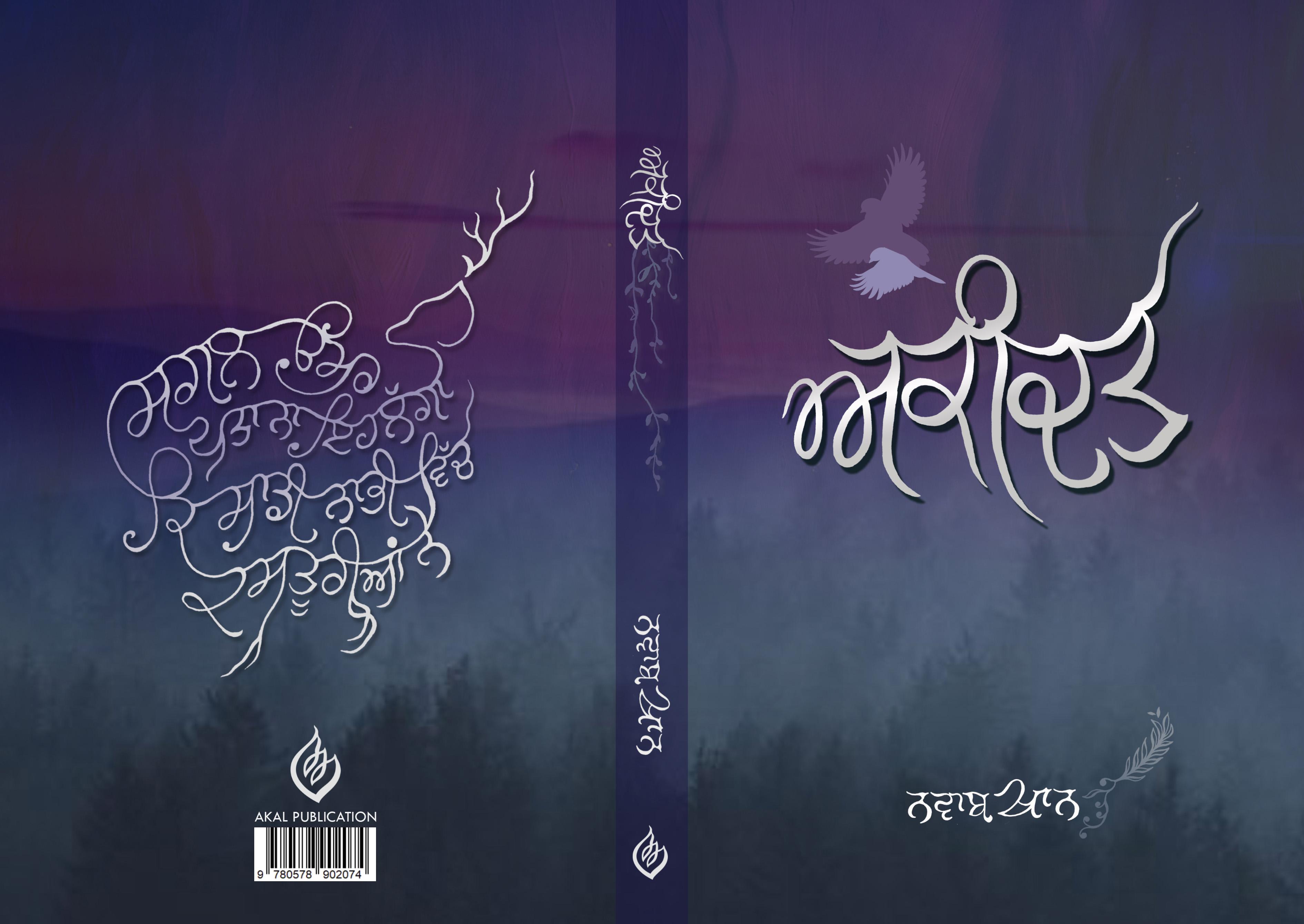 Akeedat Cover Design